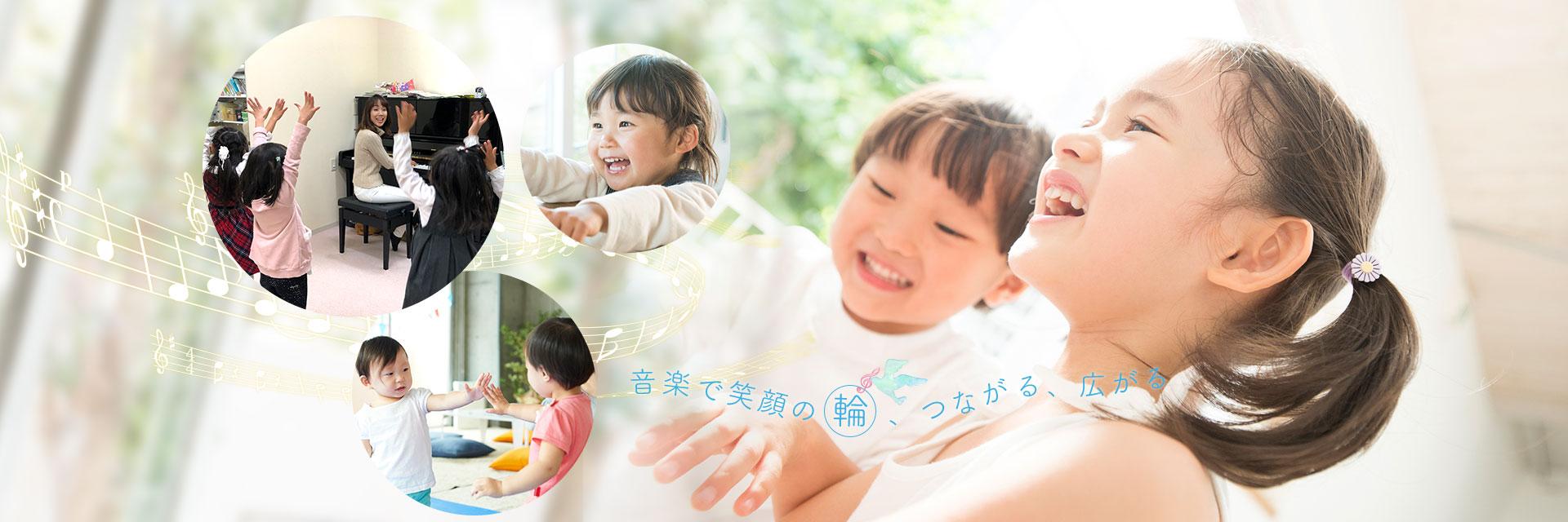 リトミック教室神戸市灘区