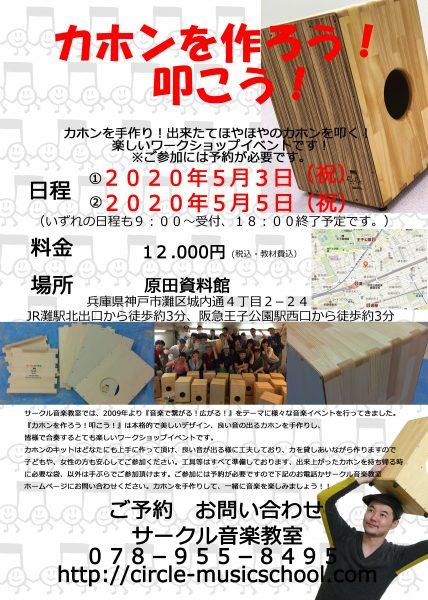 カホンワークショップイベント 神戸