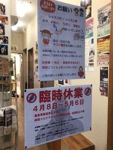 神戸 サークル音楽教室