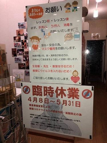 神戸 音楽教室