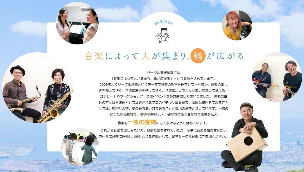 神戸ピアノ講師募集