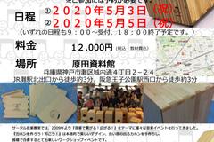 イベント中止のお知らせ ハンドメイドカホンワークショップ!