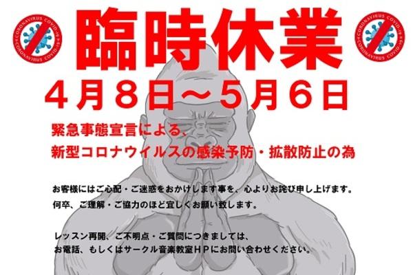 神戸 サークル音楽教室 臨時休講のお知らせ