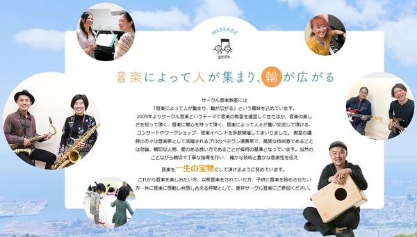 神戸 ピアノ講師募集 サークル音楽教室