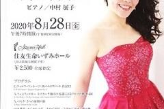 声楽個人レッスン教室 神戸~大阪 ソプラノリサイタル演奏
