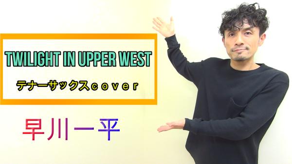 サックス個人レッスン教室 神戸灘区 Twilight in upper westを吹いてもらった!