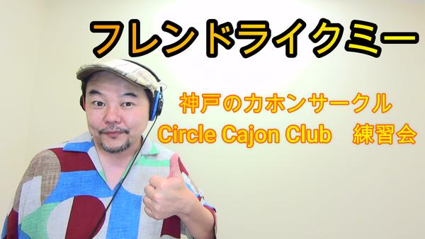 フレンドライクミー 神戸のカホンサークルCCC