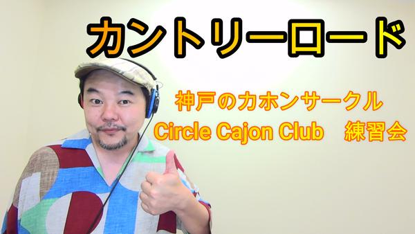 カントリーロード 神戸のカホンサークル CIrcleCajonClub