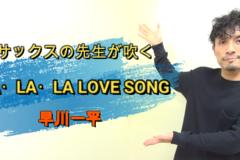 サックス個人レッスン教室 神戸・灘区 人気J-pop曲を先生が吹いてくれました!