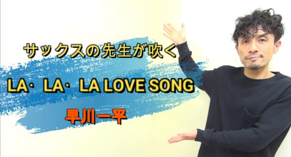 サックス個人レッスン教室 神戸灘区 LA・LA・LA LOVE SONG演奏
