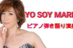 ピアノ個人レッスン教室 神戸灘区 YO SOY MARIA弾き語り演奏