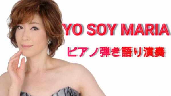 ピアノ個人レッスン教室 神戸灘区 YO SOY MARIA弾き語り演奏動画