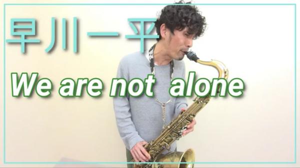 マイケルジャクソンの曲You are not aloneをプロのサックス奏者が演奏してみた!