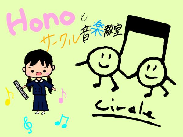 Honoとサークル音楽教室
