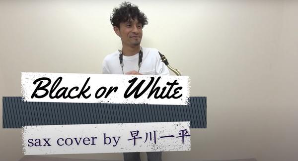 プロのサックス奏者が『Black  or  White』演奏してみた♪