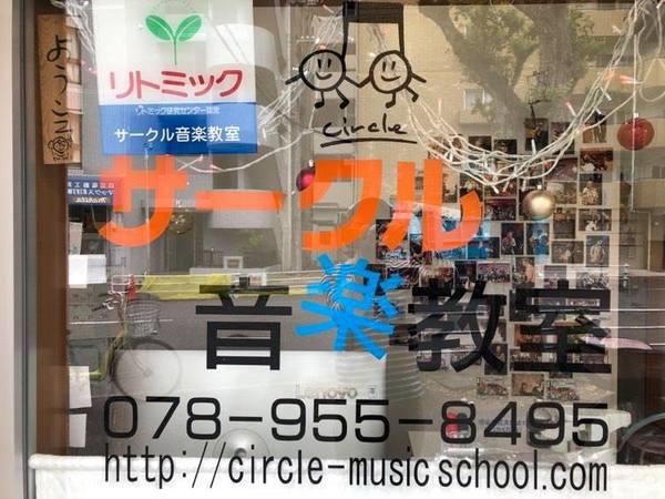 神戸の音楽教室から発信していること