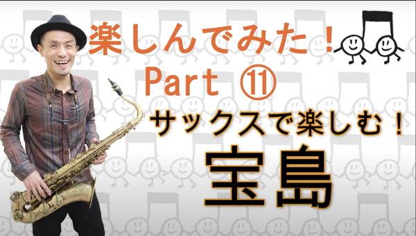 プロのサックス奏者が「宝島」を演奏してみた!