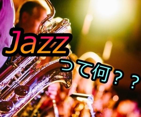 ジャズって何?プロのジャズ奏者による解説!